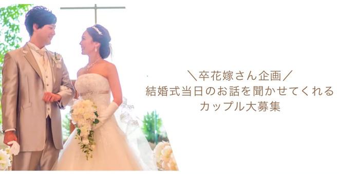 【卒花嫁さん企画】結婚式当日のお話を聞かせてくれるカップル大募集!