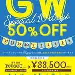 ゴールデンウィーク限定 挙式料半額プラン ¥33,500!