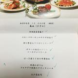 12000円の和洋折衷コース詳細資料