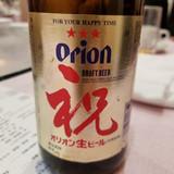 沖縄結婚式の定番。ORIONの祝