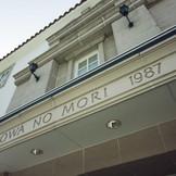 葉山ホテル音羽ノ森創業1987年