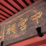 男体山の山頂にある奥宮と日光山内にある二荒山神社本社の中間にあるため、中宮祠と呼ばれています