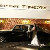 TERAKOYAのアプローチ 60年もの間たくさんのお客様をお迎えしてきました。当日は特別な送迎で岐路に向かいます。