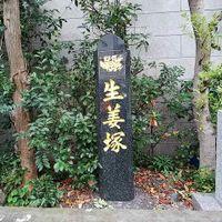 生姜の栽培が盛んだった為 生姜塚