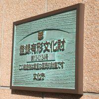昭和3年建築 2003(平成15)年1月 国の有形文化財に登録
