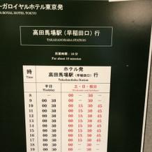 無料バスが高田馬場から