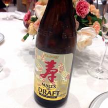 ビールが寿になっていました