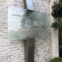 入り口横の看板