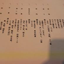 お品書きも、和風で素敵でした。