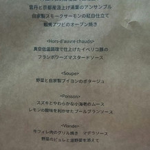 料理のメニュー表