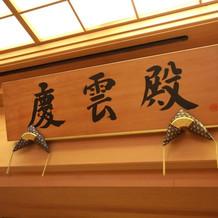神前式会場の慶雲殿