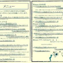 オリジナルメニュー表