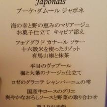 試食した17000円のコースです。