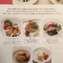 最低ランクのお料理コース内容。