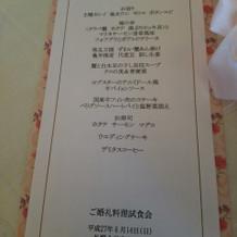 試食会のコース料理内容