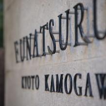 FUNATSURU