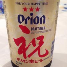 沖縄らしくビールはオリオンのお祝い仕様
