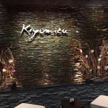 入り口から京都の風情が感じられる