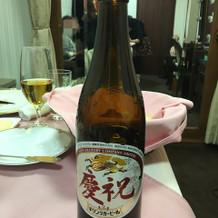 お祝いのビール