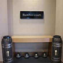 バンブーコート邸の入り口