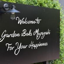 ガーデンベルズの出入口付近にある看板