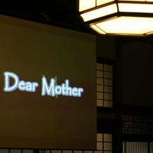 母への手紙の字幕スクリーン