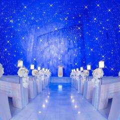 ★*星空☆と水の教会 「アクア・ステラ」 一目惚れ多数!ため息の出る美しさ! 神秘的な星の瞬く空間がカーテンの開閉で一瞬で光溢れる解放的な空間に早変わり! 何処にも無い印象に残る感動ウェディングが叶う!