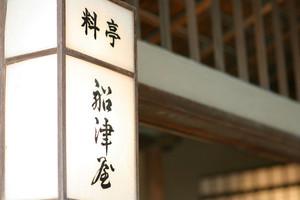 【2会場】創業明治8年老舗料亭旅館「船津屋」