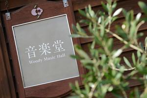 独立型ウッドチャペルの「音楽堂」♪
