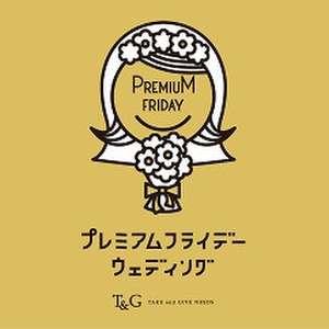 【毎月末 金曜日限定】プレミアムフライデーウェディングプラン