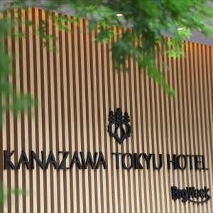 金沢東急ホテルならではのおもてなし!KANAZAWA東急プラン