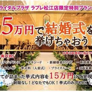 ブライダルプラザラブレ松江店限定プラン!