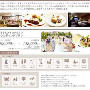 小さな結婚式×ホテルメトロポリタンウェディング