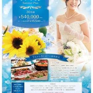 サマープラン ~Summer Wedding~
