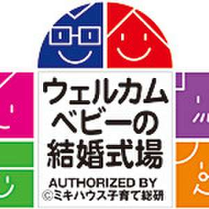 【マタニティ&パパママ・キッズ婚】プラン☆7つの特典付き☆