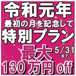 ★最大130万円off!5/31までに来館限定★