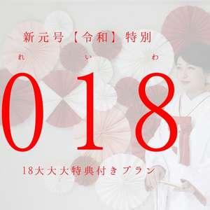 【 新元号★令和 】 新元号記念!!令和<018>PLAN