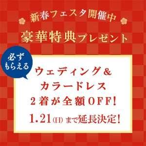 【1/21までお年玉特典付き☆】花嫁ドレス2着全額無料!
