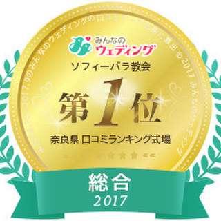 奈良県総合第1位受賞 記念プラン!