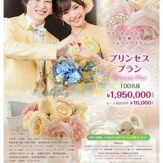 プリンセスプラン ~ Princess Wedding ~
