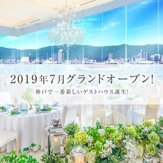雄大な神戸の山並みと海を見渡せる『ポーアイしおさい公園』内に、新たなウェディングの舞台が誕生!各線三ノ宮駅からもアクセス便利、圧倒的な景色と多彩な演出、評判の美食に彩られる感動の結婚式を叶えよう。/画像は完成予想図・イメージ含む